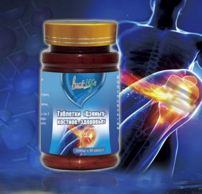 Таблетки «Цзяньгу – Костное здоровье»